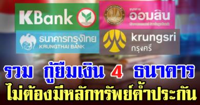 กู้ ยืมเงิน สินเชื่อ จาก 4 ธนาคาร กสิกร กรุงไทย กรุงศรี ออมสิน ไม่มีหลักทรัพย์ค้ำประกัน