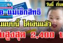 วันนี้ เงินอุดหนุนเด็กเเรกเกิด เ งินเข้า 10 สิงหาคม 2563 นี้
