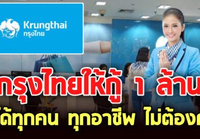 กรุงไทย ใจดี ปล่อยกู้ยืมอาชีพอิสระได้ 1 ล้าน ไม่ต้องใช้หลักทรัพย์ค้ำประกัน